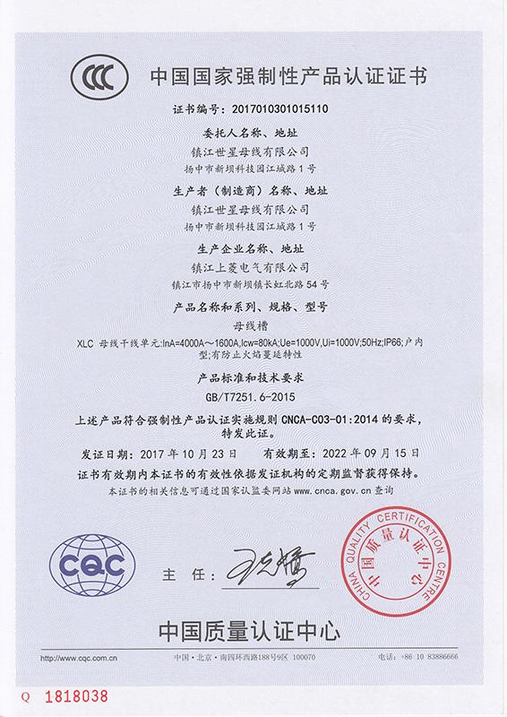 XLC母线槽认证证书