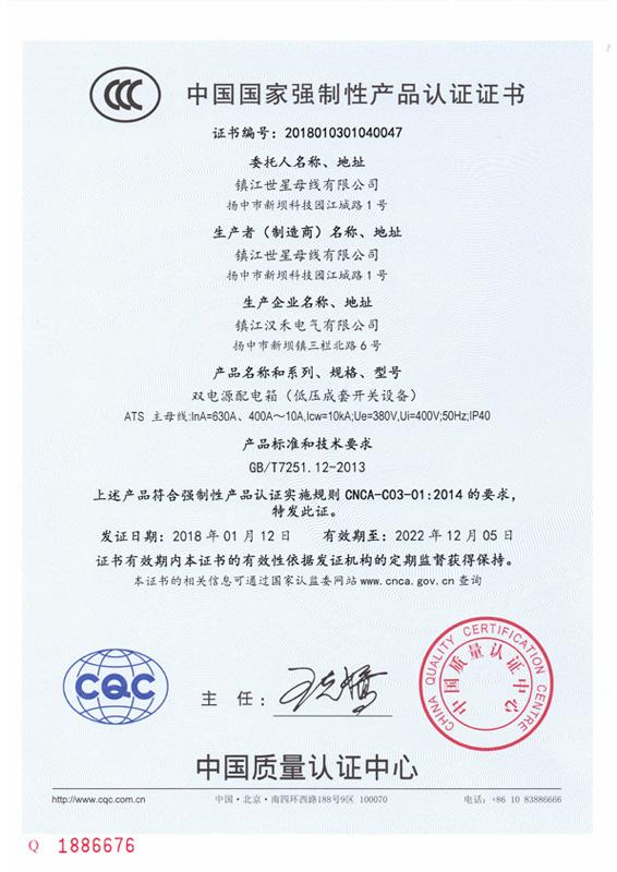 ATS双电源箱认证证书